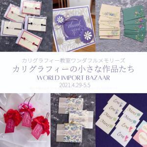 4/29から京急百貨店「ワールドインポートバザール」へ!