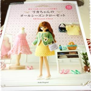 本屋さんで見つけたリカちゃん用編み物本
