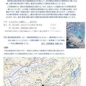 おはようハイキング『菊川 横地城址&丹野池』お知らせ