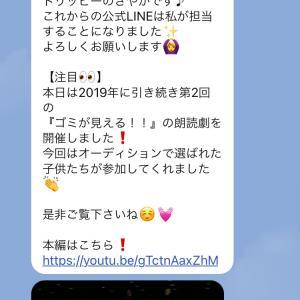【LINE】トリッピー公式LINE、3年ぶりに復活!!
