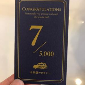 【ラッキー】5000分の7の幸運のタクシーに当たりました✨✨