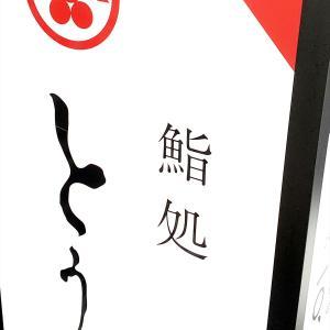 【鮨処とうげ】円山で嗜むお寿司