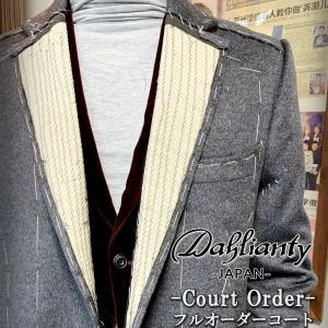フルオーダーコート チェスターコート中縫い