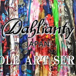 Dahaliantyの新作ストールはアーティスティックがモチーフ【ART SERIES】