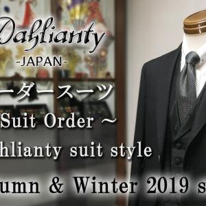 Dahliantyオーダースーツ/オーダーコート【2019年 秋/冬】START
