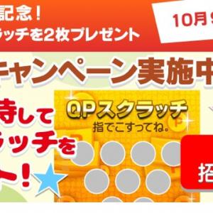 PayPayスクラッチ最大1万円が当たる!