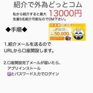 これで13000円もらえる!