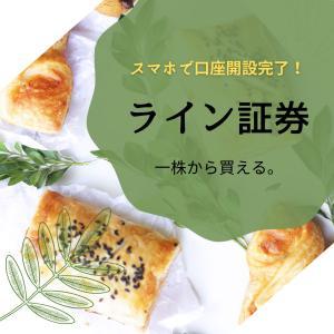 LINE証券で口座開設【最大3株貰って更に!!!】