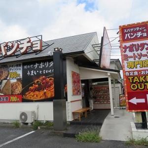 スパゲッティーのお店 「パンチョ」