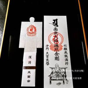 11月「天宮光啓塾 生かせいのち」 (東京)