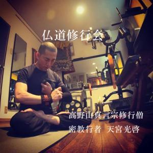 来週末、初のオンライン「仏道修行会」