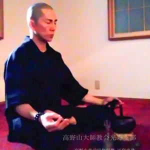 仏道修行会、四無量心、仏様の「慈・悲・喜・捨」の四つの広大無辺な心