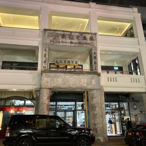 ガイドブック未掲載の最旬スポット!100年の歴史ある唐樓をリノベ「618上海街」がおすすめすぎる