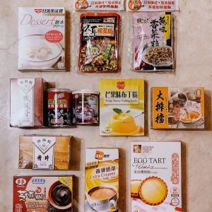 香港スーパーで買えるお土産を極めたい!いろいろ買ってみた!!