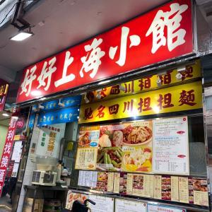 1人セットメニューがあるって最高!「好好上海小館」が好きな理由!