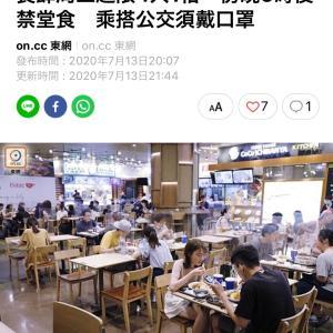 マスクしないと五千ドル罰金?18時以降の外食禁止、緊急事態に逆戻りの香港。