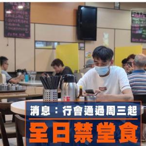 香港コロナ対策が強化!店内飲食禁止!屋外のマスク着用義務化!