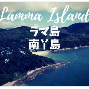 香港で島巡りやハイキングしたい人に捧げたい!おすすめ神ブログ!