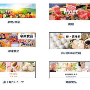 中トロが!お肉が!やっす〜!日本直送品をオンラインで爆買い!