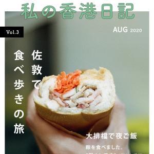 香港好きは全員読んで!「私の香港日記」が嫉妬するほど面白い!