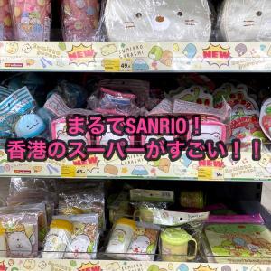 完全に失敗した!スーパーがまるで「SANRIO」状態な悲劇!