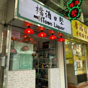 ザ・香港なレトロかわいいエコバッグ!酒屋「堅。酒檔」