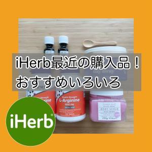 iHerb購入品、乾燥肌におすすめな品とか若返りサプリとか。