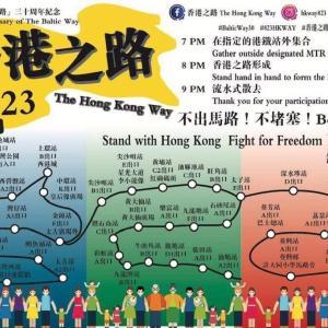 【香港デモ情報】要チェック!本日23日のMTR駅出口での手繋ぎデモ、行われる場所マップ。