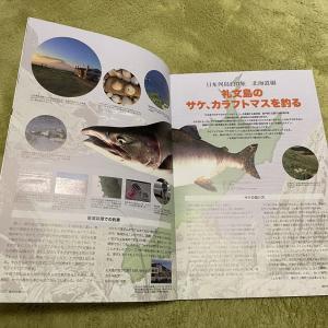 私の書いた礼文島釣行記が雑誌に載っています 磯釣り伝説vol.14
