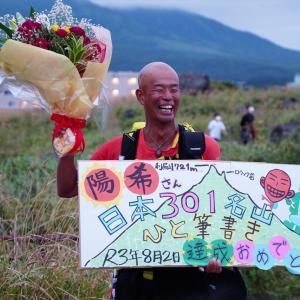 日本3百名山ひと筆書きゴールイン 田中陽希さん Great Traverse