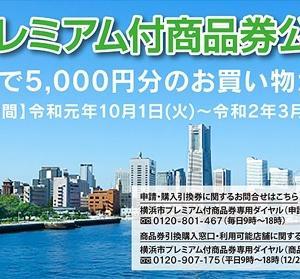 横浜プレミアム商品券ご利用可能店