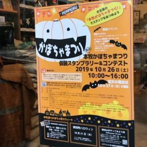 本牧かぼちゃ祭り2019