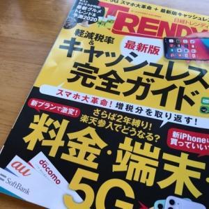 雑誌:キャッシュレス完全ガイド