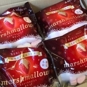 明治屋:冬を楽しむマシュマロ あまおう苺&ミルク