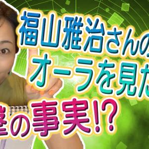 福山雅治さんオーラみちゃいました。