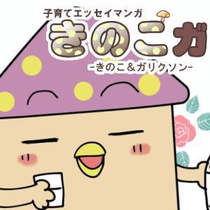 【きのこガリ】三隅の名酒