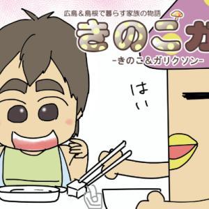 【きのこガリ】豆腐募金