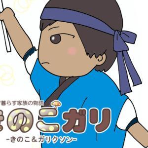 【きのこガリ】運動会2019(りんくん編)