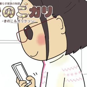 【きのこガリ】みゆちゃんとスマホ
