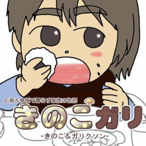【きのこガリ】うまい!!