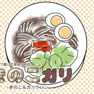 【きのこガリ】ポン酢とめんつゆ
