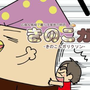 【きのこガリ】ドメスティックバイオレンス