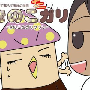 【きのこガリ】出た!!