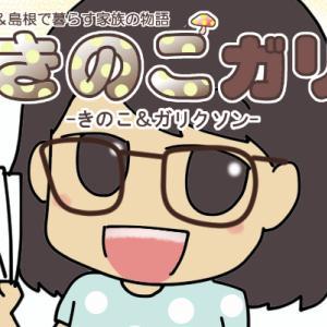 【きのこガリ】初テスト