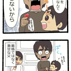 【きのこガリ】厳格な父親