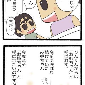 【きのこガリ】「お姉ちゃん」って呼ばれたい!