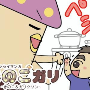 【きのこガリ】体罰禁止