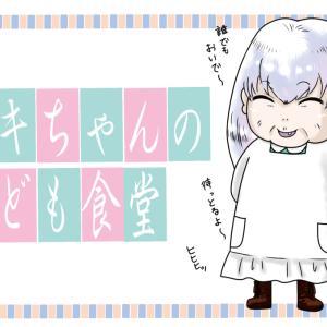 【マンガ】ユキちゃんのこども食堂