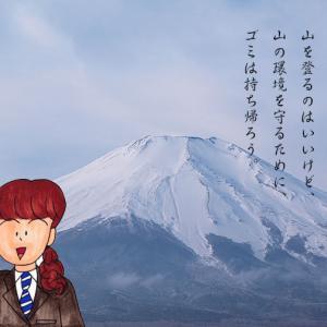 カレンダー 12月(富士山)