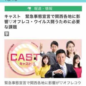 本日18:15朝日放送「キャスト」リンパ浮腫保険適用について